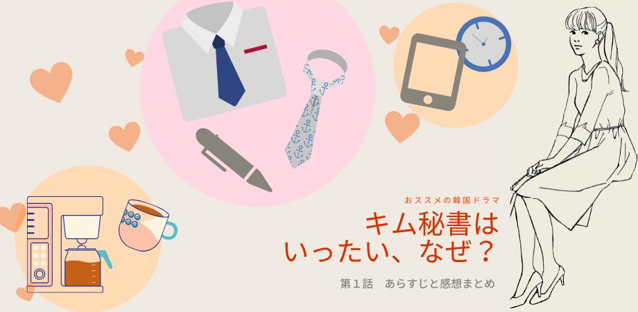 キム 秘書 は いったい なぜ 日本 語 字幕