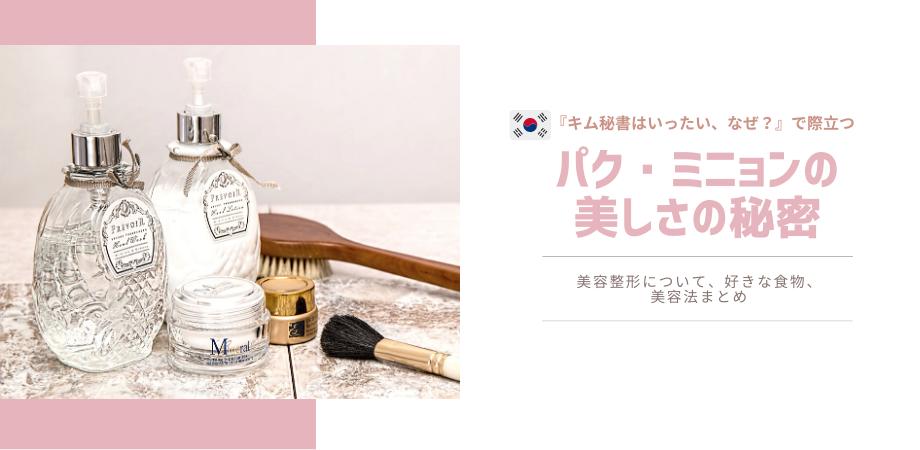 韓国女優パク・ミニョンは整形?簡単に小顔にする方法も紹介!