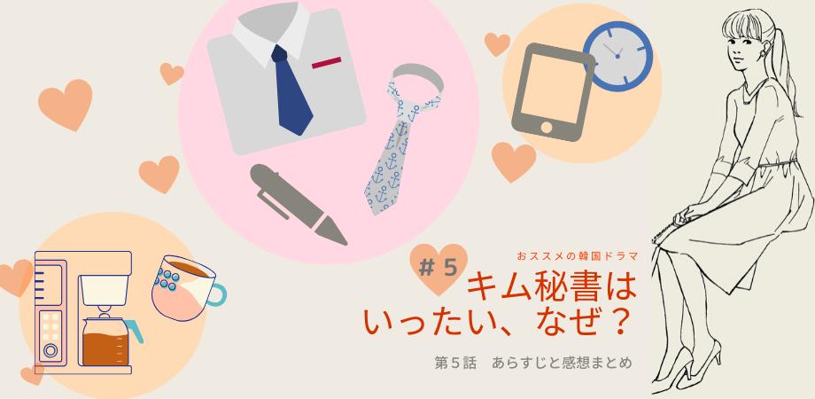 キム秘書はいったいなぜ?第5話|ネタバレ!あらすじや感想を紹介。