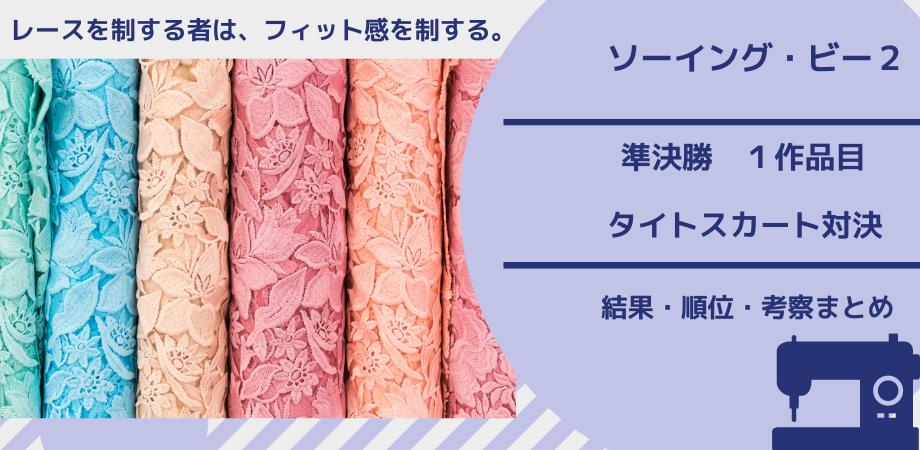 ソーイング・ビー2|準決勝1タイトスカート。レースとサテンの縫製方法。