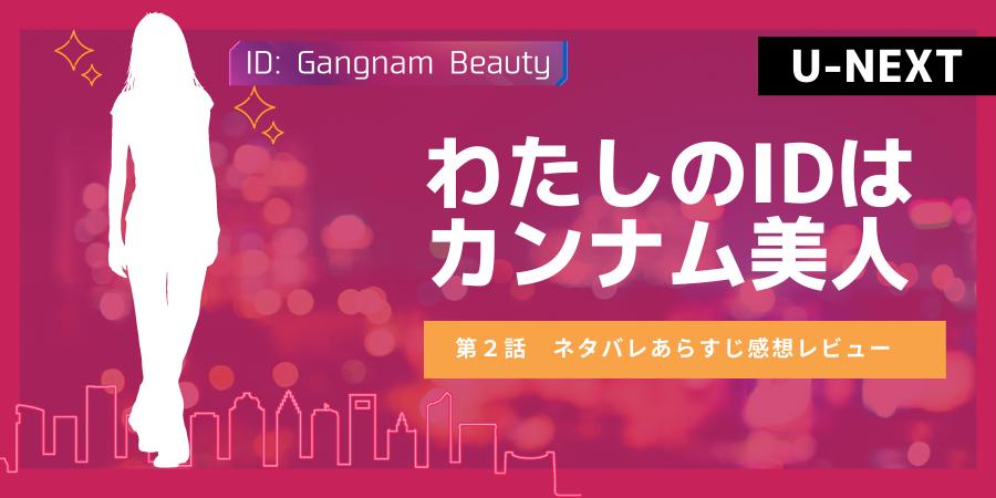 わたしのIDはカンナム美人2話|ケナリの意味。韓国小顔整形ならボトックス?