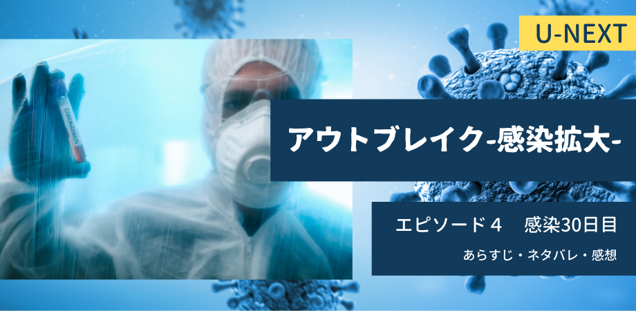 アウトブレイク感染拡大4話30日目あらすじネタバレ感想。原因は新型コロナウイルス。