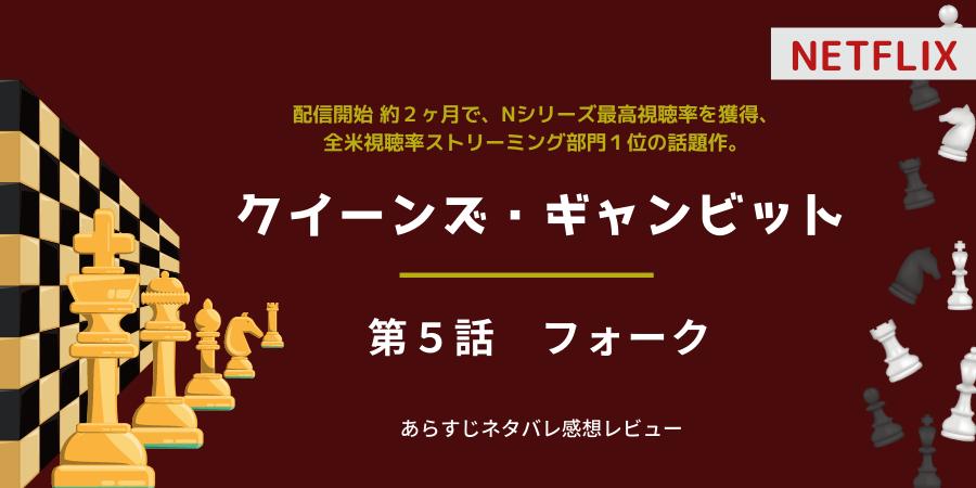 クイーンズ・ギャンビット5話あらすじネタバレ感想。アニャ憧れのハリポタ俳優と共演!