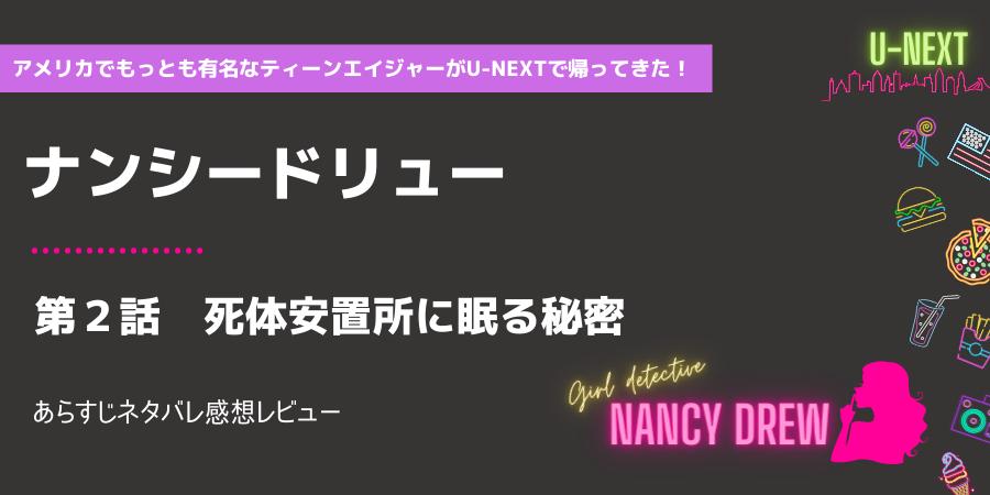 U-NEXT独占!美少女探偵ナンシードリュー2話あらすじネタバレ感想レビュー