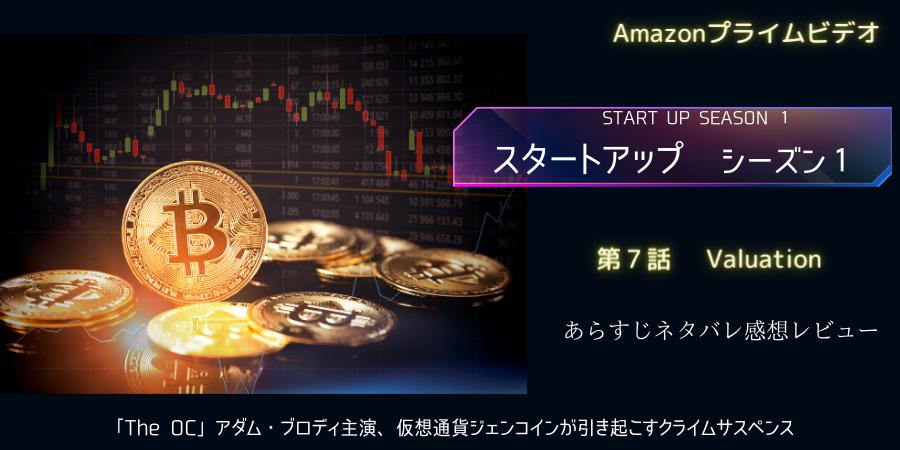 スタートアップ1-7あらすじネタバレ感想レビュー。仮想通貨取引はP2Pでスムーズに。
