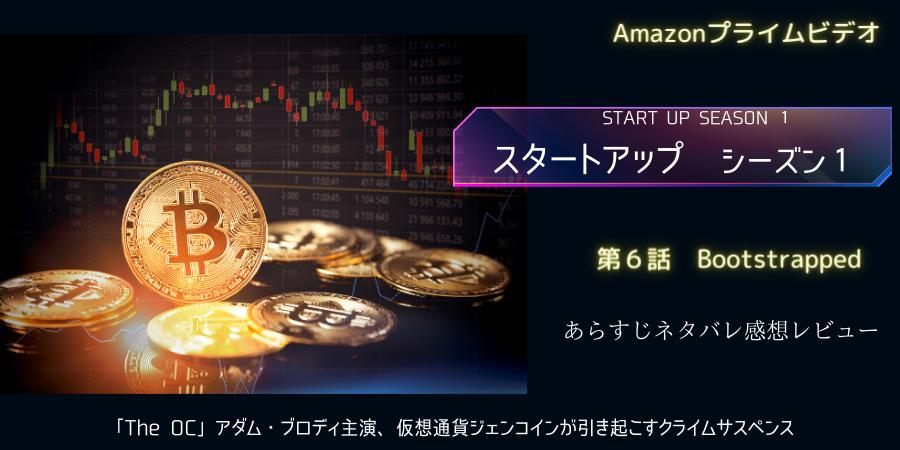 スタートアップ1-6あらすじネタバレ感想レビュー仮想通貨はビットコイン一強