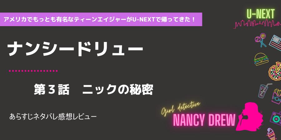 美少女探偵ナンシードリュー観るならU-NEXT。3話あらすじネタバレ感想レビュー
