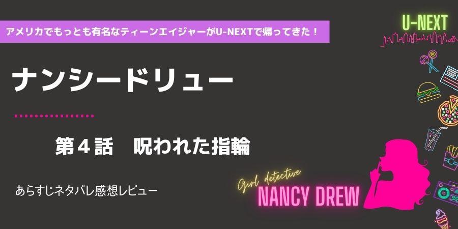 少女探偵ナンシードリュー4話呪われた指輪あらすじネタバレ感想レビュー