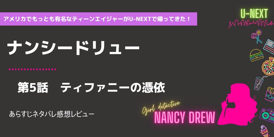少女探偵ナンシードリュー5話ティファニーの憑依あらすじネタバレ感想レビュー