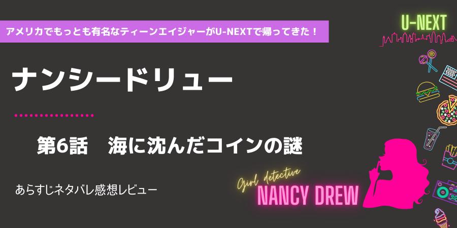 ナンシードリューs1-6話 海に沈んだコインの謎あらすじネタバレ感想レビュー