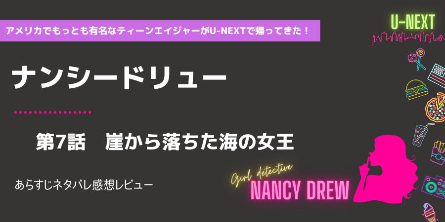ナンシードリューs1-7話 崖から落ちた海の女王あらすじネタバレ感想レビュー