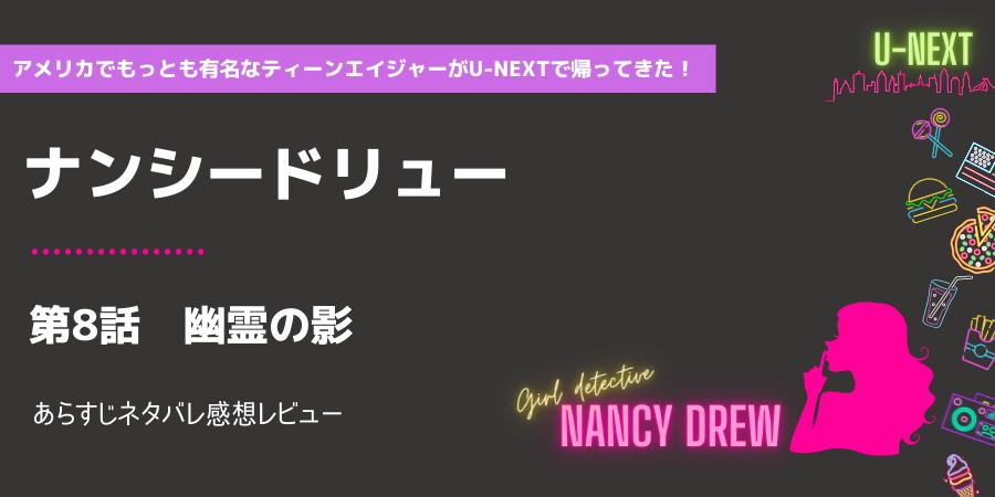 オカルト好き必見!ナンシードリューs1-8話 幽霊の影あらすじネタバレ感想レビュー。