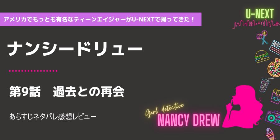 少女探偵ナンシードリューs1-9話 過去との再会あらすじネタバレ感想レビュー。