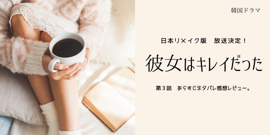 日本リメイク決定!彼女はキレイだった3話 韓国原作版あらすじネタバレ感想レビュー。