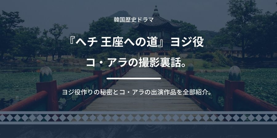 へチ王座への道ヨジ役コ・アラの撮影裏話。人体損傷の大ケガから9日で現場に復活!