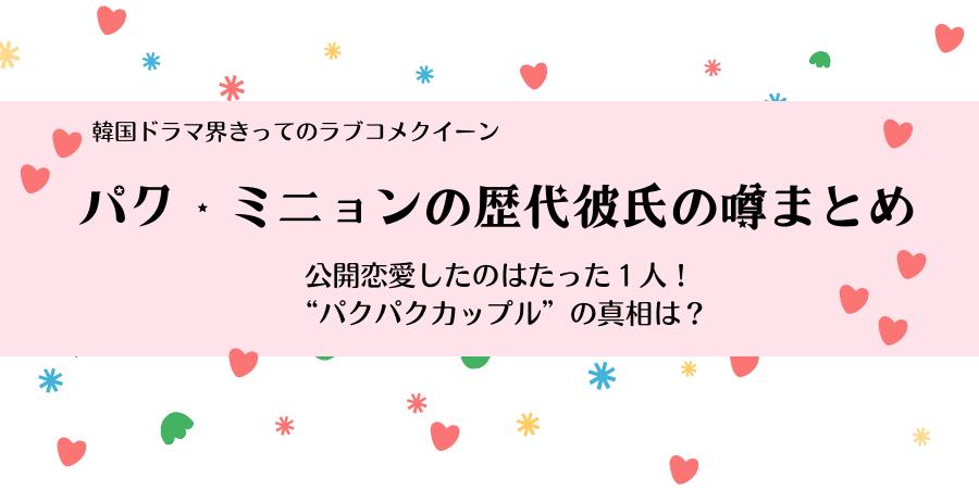 パク・ミニョンの歴代彼氏の噂は4人!公開恋愛や結婚観、こどもについて調査。